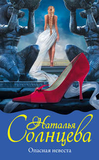 Купить книгу Опасная невеста, автора Натальи Солнцевой