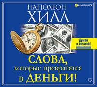 Купить книгу Слова, которые превратятся в деньги!, автора Наполеона Хилла