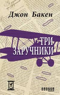 Купить книгу Три заручники, автора Джона Бакена