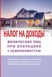 Купить книгу Налог на доходы физических лиц при операциях с недвижимостью. Самоучитель, автора Татьяны Макуровой