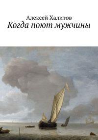 Купить книгу Когда поют мужчины