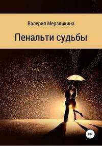 Купить книгу Пенальти судьбы