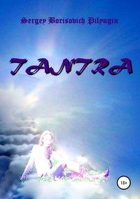 Купить книгу Tantra