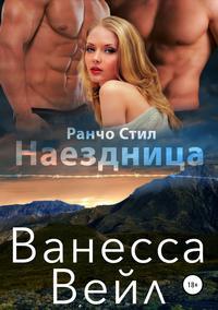 Купить книгу Наездница, автора Ванессы Вейл
