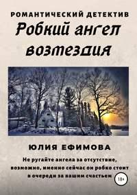 Купить книгу Робкий ангел возмездия, автора Юлии Ефимовой