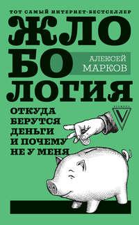 Купить книгу Жлобология. Откуда берутся деньги и почему не у меня, автора Алексея Маркова