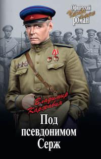 Купить книгу Под псевдонимом Серж, автора Владимира Каржавина