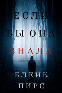 Купить книгу Если бы она знала, автора Блейка Пирс