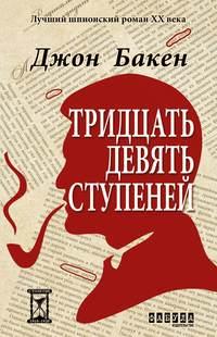 Купить книгу Тридцать девять ступеней, автора Джона Бакена