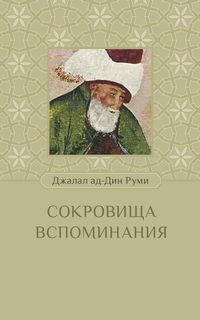 Купить книгу Сокровища вспоминания, автора Джалаладдина Руми