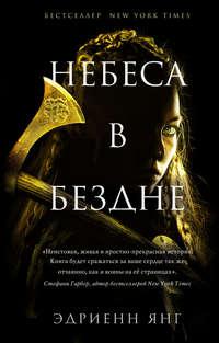 Купить книгу Небеса в бездне, автора Эдриенна Янг