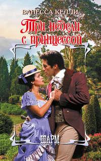 Купить книгу Три недели с принцессой, автора Ванессы Келли
