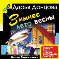 Купить книгу Зимнее лето весны, автора Дарьи Донцовой