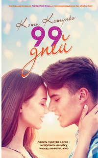 Купить книгу 99 дней, автора Кэти Котуньо