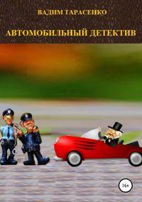 Купить книгу Автомобильный детектив, автора Вадима Витальевича Тарасенко