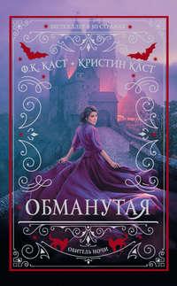 Купить книгу Обманутая, автора Ф. К. Каста