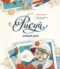 Купить книгу Рисуй каждый день, автора Натали Ратковски