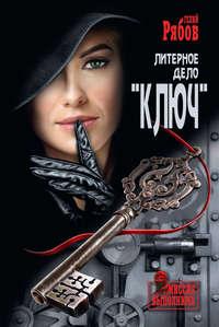Купить книгу Литерное дело «Ключ», автора Гелия Рябова