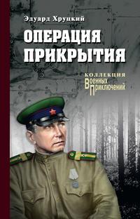 Купить книгу Операция прикрытия (сборник), автора Эдуарда Хруцкого