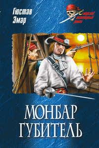 Купить книгу Монбар Губитель, автора Густава Эмара