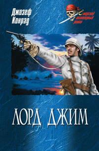 Купить книгу Лорд Джим (сборник), автора Джозефа Конрада