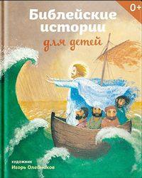 Купить книгу Библейские истории для детей, автора Татьяны Стрыгиной