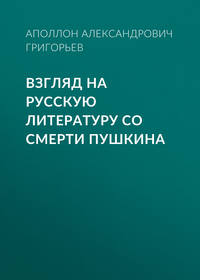 Купить книгу Взгляд на русскую литературу со смерти Пушкина, автора Аполлона Александровича Григорьева