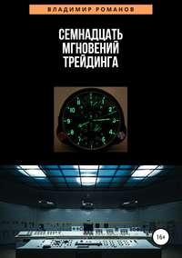 Купить книгу Семнадцать мгновений трейдинга, автора Владимира Алексеевича Романова