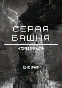 Купить книгу Серая башня, автора Дениса Бобкина