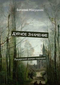 Купить книгу Дурное знамение. Рыцарский роман-пародия, автора Виталия Макушкина