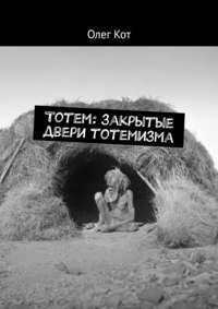 Купить книгу Тотем: закрытые двери тотемизма, автора Олега Кота