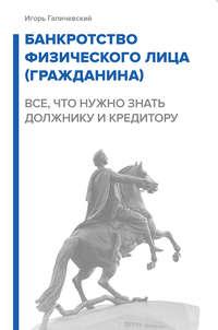 Купить книгу Банкротство физического лица (гражданина). Все, что нужно знать должнику и кредитору, автора И. Н. Галичевского