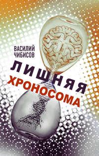 Купить книгу Лишняя хроносома