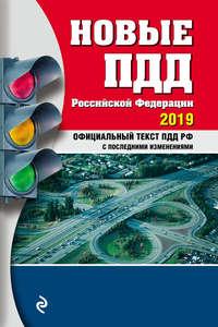 Купить книгу Новые ПДД РФ с последними изменениями на 2019 год, автора Алексея Громаковского