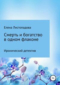 Купить книгу Смерть и богатство в одном флаконе, автора Елены Листопадовой