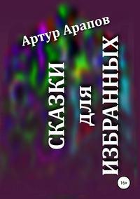Купить книгу Сказки для избранных, автора Артура Арапова