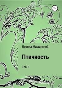 Купить книгу Птичность. Том 1, автора Леонида Александровича Машинского