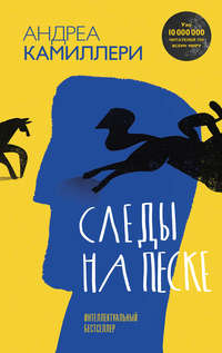 Купить книгу Следы на песке, автора Андреа Камиллери