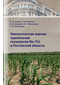 Купить книгу Экологическая оценка применения технологии No-Till в Ростовской области, автора С. И. Колесникова