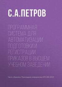 Купить книгу Программная система для автоматизации подготовки и регистрации приказов в высшем учебном заведении, автора С. А. Петрова