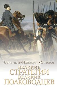 Купить книгу Великие стратегии великих полководцев. Искусство войны, автора