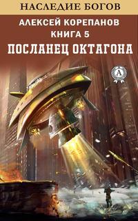 Купить книгу Посланец Октагона