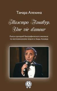 Купить книгу Маэстро Азнавур. Une vie d'amour
