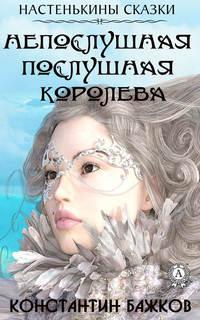 Купить книгу Непослушная послушная Королева. Настенькины сказки