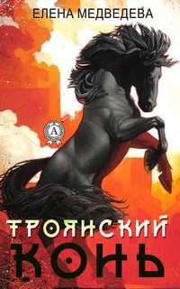 Купить книгу «Троянский» конь