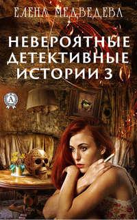 Купить книгу Невероятные детективные истории – 3