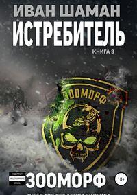 Купить книгу Истребитель 3. Зооморф, автора Ивана Шамана