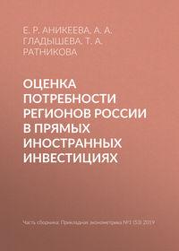 Купить книгу Оценка потребности регионов России в прямых иностранных инвестициях, автора Т. А. Ратниковой