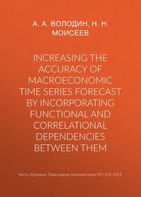 Купить книгу Increasing the accuracy of macroeconomic time series forecast by incorporating functional and correlational dependencies between them, автора Н. Н. Моисеева