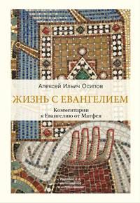 Купить книгу Жизнь с Евангелием. Комментарии к Евангелию от Матфея, автора Алексея Осипова
